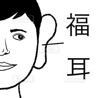 福耳の写真・画像素材[2406191]