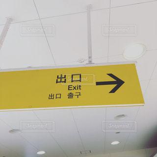 出口の写真・画像素材[2413678]