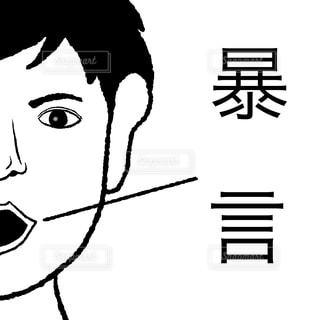 暴言の写真・画像素材[2427401]