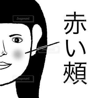 赤い頰の写真・画像素材[2428912]