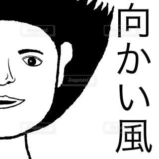 向かい風の写真・画像素材[2431149]