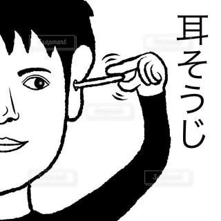 耳そうじの写真・画像素材[2441874]