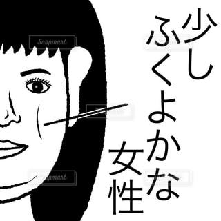 少しふくよかな女性の写真・画像素材[2446837]