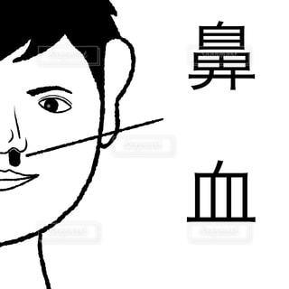 鼻血の写真・画像素材[2460234]
