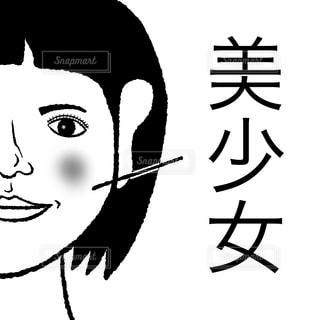 美少女の写真・画像素材[2506017]