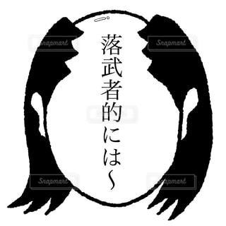 落武者の写真・画像素材[2656284]