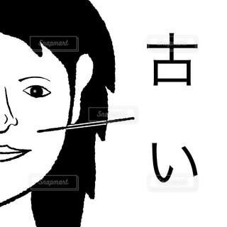 古いの写真・画像素材[2664019]