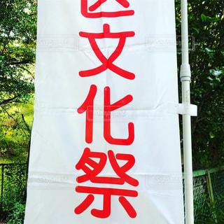 文化祭の写真・画像素材[2678195]