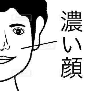 濃い顔の写真・画像素材[2691277]