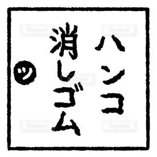 消しゴムハンコの写真・画像素材[2692427]