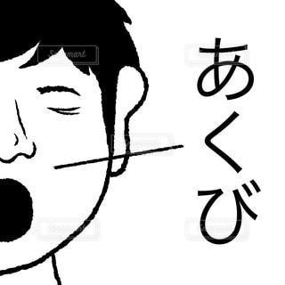 あくびの写真・画像素材[2704982]
