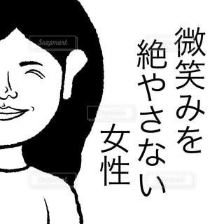 微笑みをの写真・画像素材[2714163]