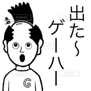 ゲーハーの写真・画像素材[2739241]