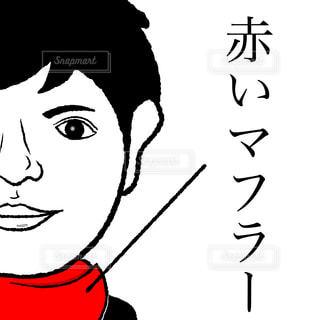 赤いマフラー男子の写真・画像素材[2780334]