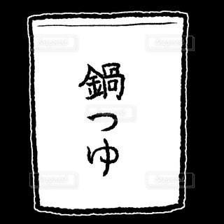 鍋つゆの写真・画像素材[2820929]