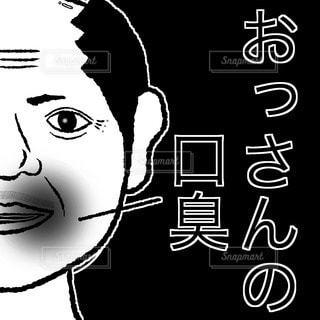 おっさんの口臭の写真・画像素材[2858289]