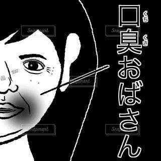 口臭おばさんの写真・画像素材[2901596]