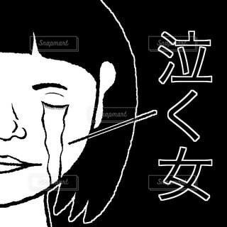泣く女の写真・画像素材[2970590]