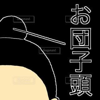 お団子頭の写真・画像素材[3000330]