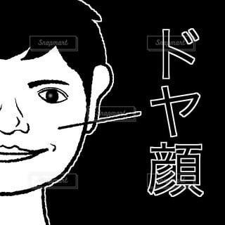 ドヤ顔の写真・画像素材[3040662]