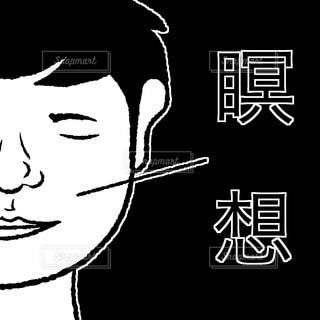瞑想の写真・画像素材[3171586]