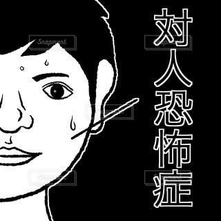 対人恐怖症の写真・画像素材[3207111]