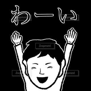わーいの写真・画像素材[3240373]