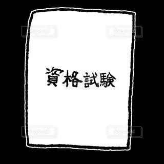 資格試験の写真・画像素材[3297250]