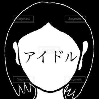アイドルの写真・画像素材[3388950]