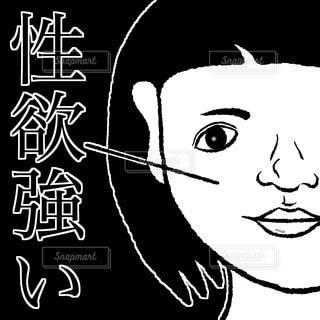 性欲強いの写真・画像素材[3402010]