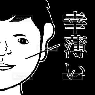 幸薄いの写真・画像素材[3454980]