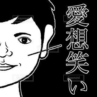 愛想笑いの写真・画像素材[3650327]