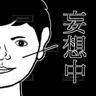 妄想中の写真・画像素材[3696466]
