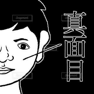真面目の写真・画像素材[3721434]