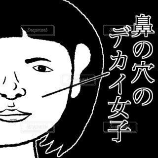 鼻の穴のデカイ女子の写真・画像素材[3840822]