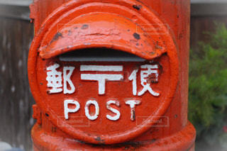 郵便ポストの写真・画像素材[379321]