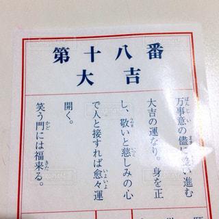 おみくじ 大吉の写真・画像素材[389778]