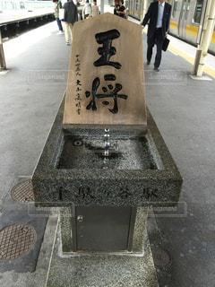 東京,駅,水飲み場,将棋,プラットホーム,王将,千駄ヶ谷