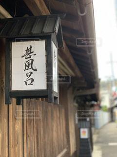 お店の看板の写真・画像素材[1704816]