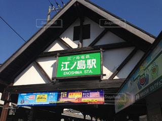 駅 - No.430700