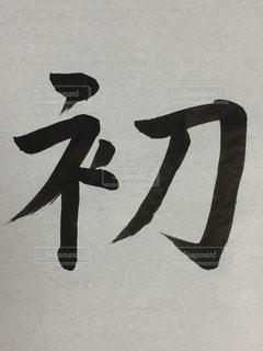 文字の写真・画像素材[392025]