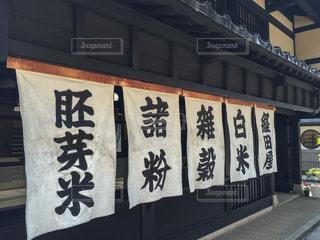 No.418939 石川県