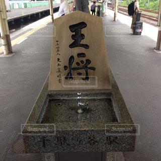 No.408269 駅