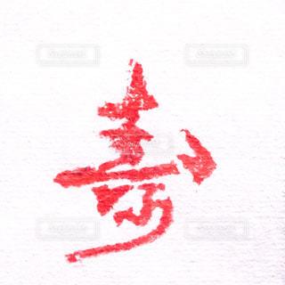 """お祝いはんこ""""壽""""の写真・画像素材[2276140]"""