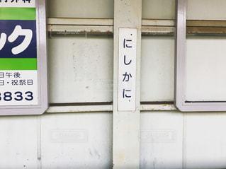 駅の写真・画像素材[401074]
