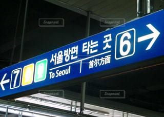 韓国の駅 - No.760567