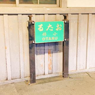 小樽駅の写真・画像素材[859494]