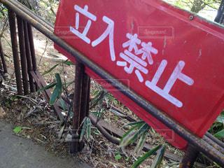 地面に座っている赤い停止記号の写真・画像素材[931950]