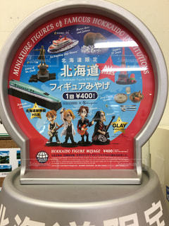 北海道 - No.430339