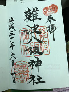 難波八阪神社の御朱印の写真・画像素材[1219767]